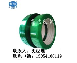 厂家供应打包带  绿色塑钢打包带  可定做各种规格打包带